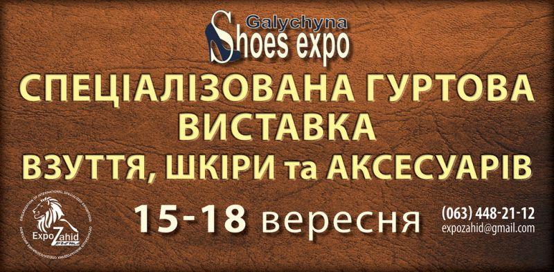 Виробники взуття з усієї країни з їдуться до Львова — Високий Замок 182978fd1f279