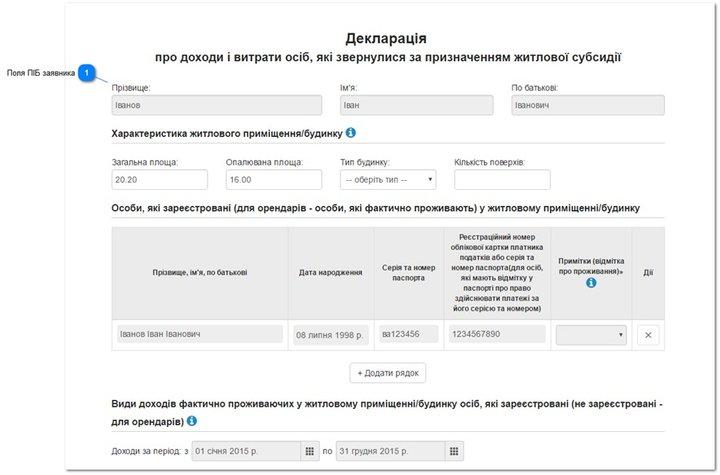 Заповніть декларацію про доходи / Скріншот