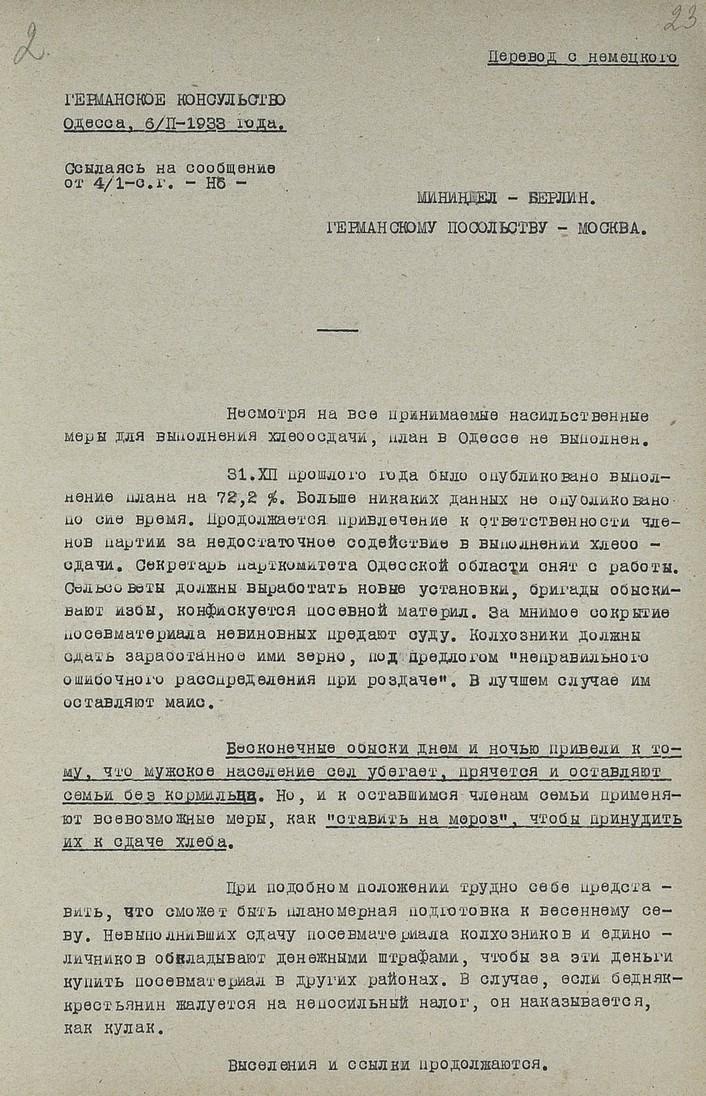 Лист німецького консула в місті Одесі про вилучення зерна в українських селян