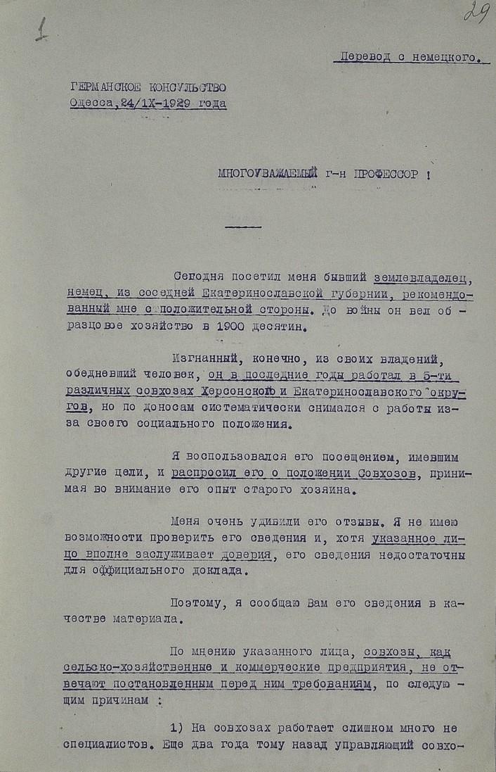 Лист німецького консула про ситуацію в радгоспах