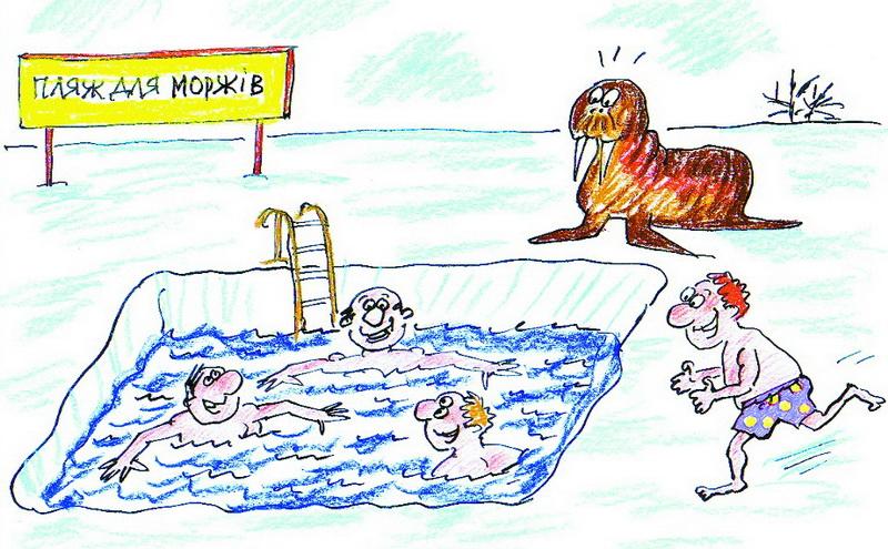 Словами днем, открытки с моржами