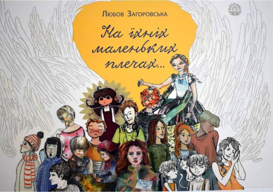 Франківська журналістка презентувала свою книгу у Львові, в рамках Форуму видавців